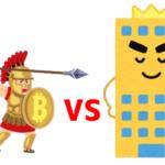 個人ブログ・サイトが「仮想通貨のアフィリエイト」で大手と戦うために必要なこと
