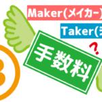 Maker(メイカー)とTaker(テイカー)の違いは?|お得に取引するために知っておきたいこと